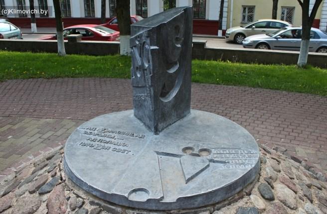 Памятник букве «Ў» в Полоцке
