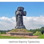 Памятники Турова