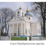 Памятники Чашников