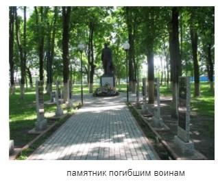 Памятники Черикова
