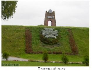 Памятники Орши