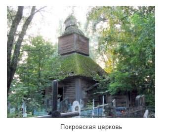 Памятники Петрикова