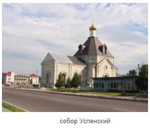 Памятники Речицы