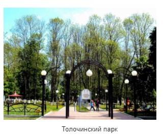 Памятники Толочина