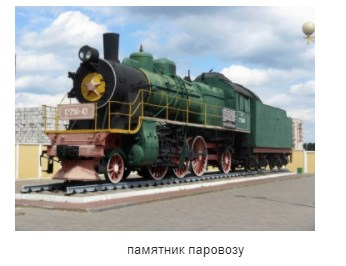Памятники Жлобина